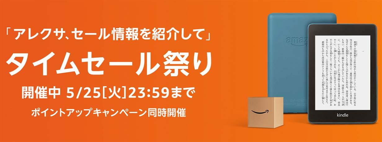 Amazon、63時間のビッグセール「タイムセール祭り」を実施中(5/25まで)