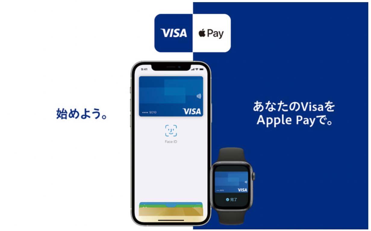 Visa、日本で「Apple Pay」に対応