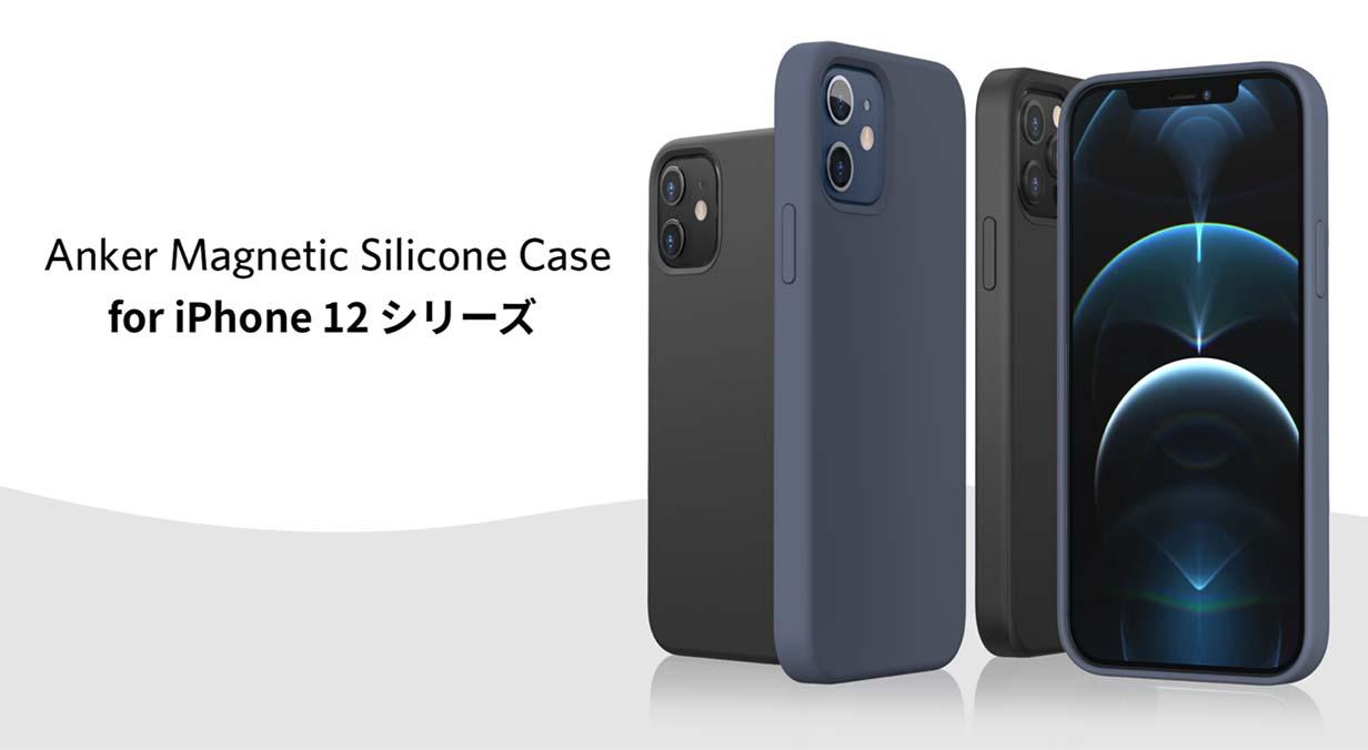 Anker、MagSafeに対応したiPhone 12シリーズ用のシリコンケースを発売