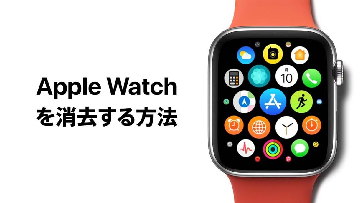 Apple Japan、サポート動画「Apple Watchを消去する方法」を公開