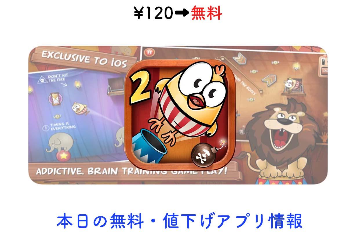 120円→無料、様々な仕掛けを使ってニワトリを落とすパズル「Drop The Chicken 2 The Circus」など【6/13】セールアプリ情報