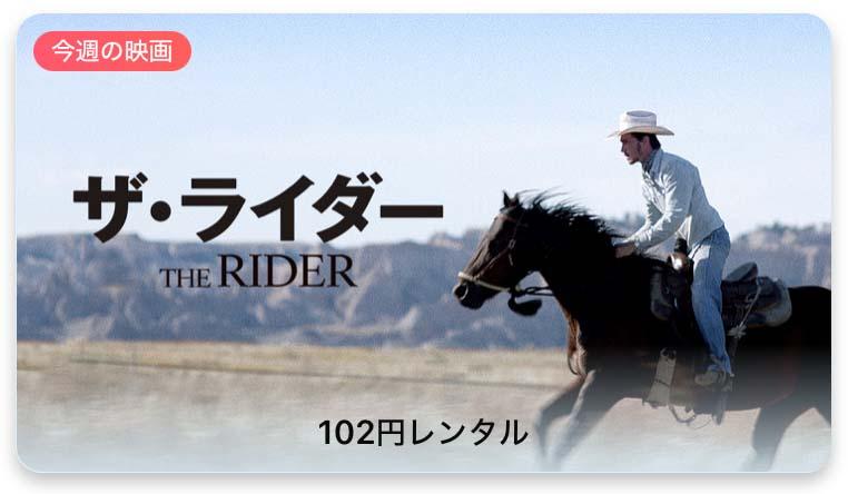 【レンタル102円】iTunes Store、「今週の映画」として「ザ・ライダー」をピックアップ
