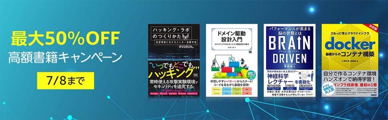 【最大50%オフ】Kindleストア、「高額書籍キャンペーン」実施中(7/8まで)