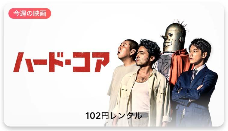 【レンタル102円】iTunes Store、「今週の映画」として「ハード・コア」をピックアップ
