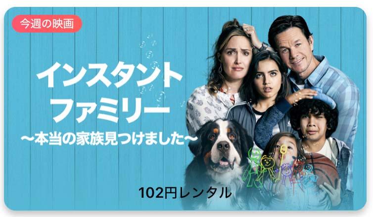 【レンタル102円】iTunes Store、「今週の映画」として「インスタント・ファミリー ~本当の家族見つけました~」をピックアップ