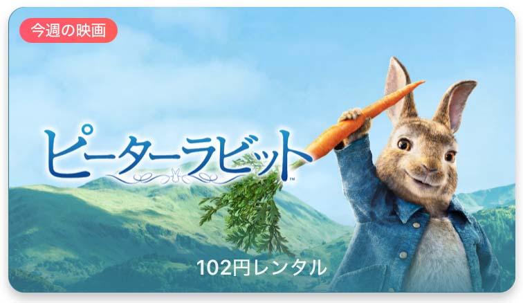 【レンタル102円】iTunes Store、「今週の映画」として「ピーターラビット」をピックアップ