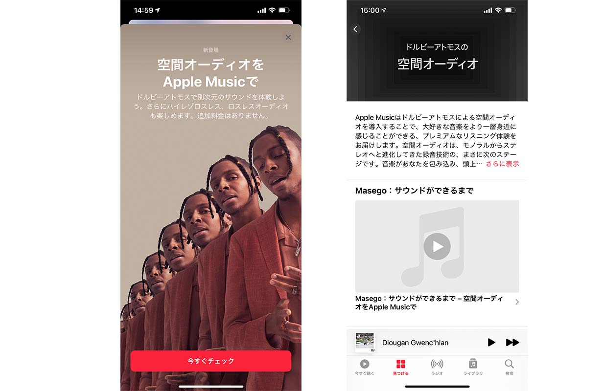 Apple Music、空間オーディオとロスレス楽曲の配信を開始