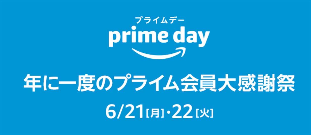 Amazon、年に1度のプライム会員大感謝祭「プライムデー」スタート(6/22まで)
