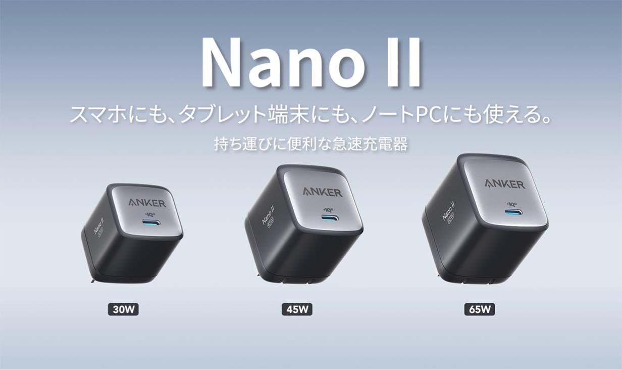 Anker、「Anker GaN ll」搭載の「Anker Nano ll  30W / 65W」の販売を開始