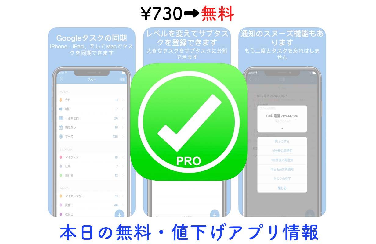 730円→無料、タスク管理アプリ「gTasks Pro」など【7/19】セールアプリ情報