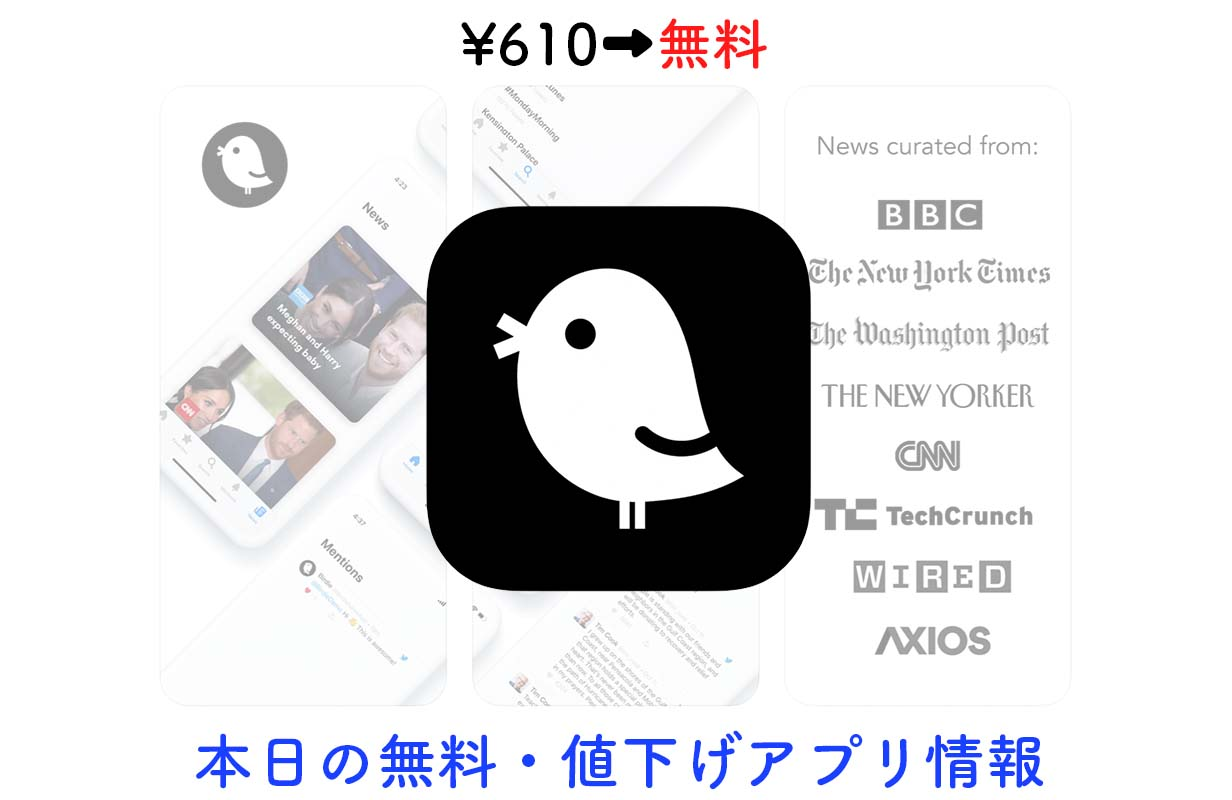 610円→無料、Twitterクライアントアプリ「Birdie for Twitter」など【7/25】セールアプリ情報