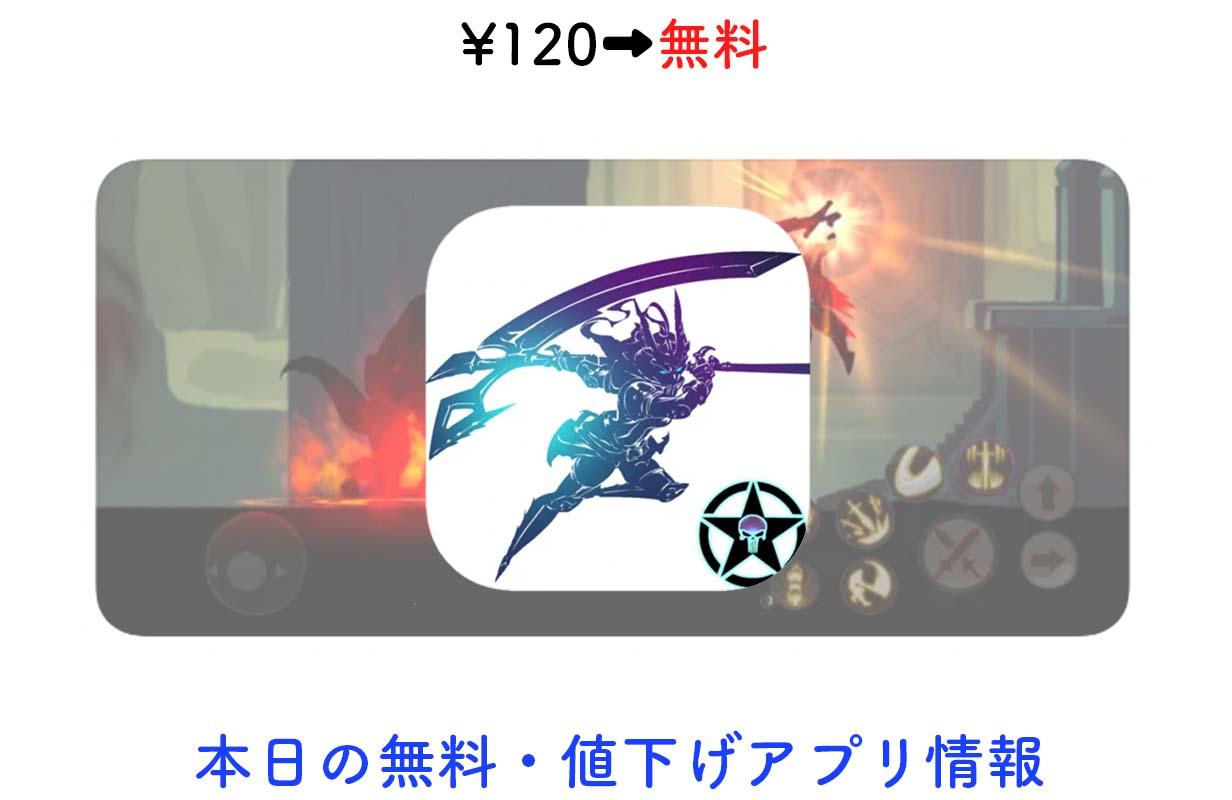 120円→無料、ハックアンドスラッシュ系RPG「Shadow Of Death」など【7/31】セールアプリ情報