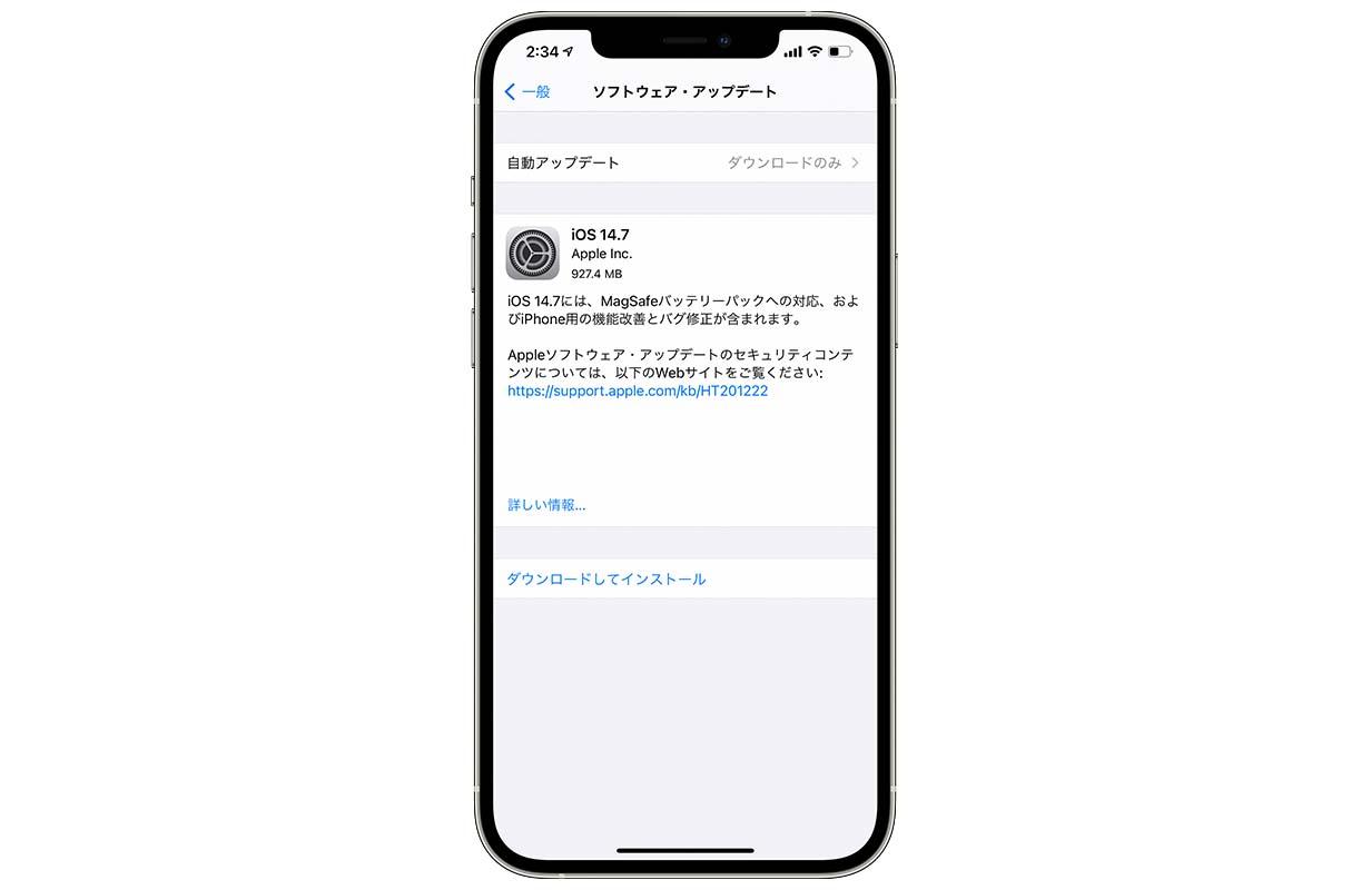 Apple、MagSageバッテリーパックの対応を含む「iOS 14.7」リリース