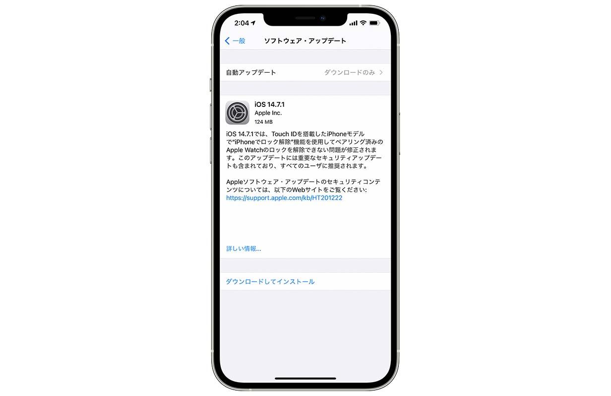 Apple、Touch ID搭載機種でApple Watchのロックが解除できない問題を修正した「iOS 14.7.1」リリース