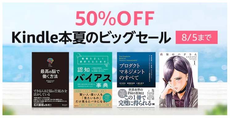 【50%オフ】Kindleストア、「Kindle本 夏のビッグセール」実施中(8/5まで)