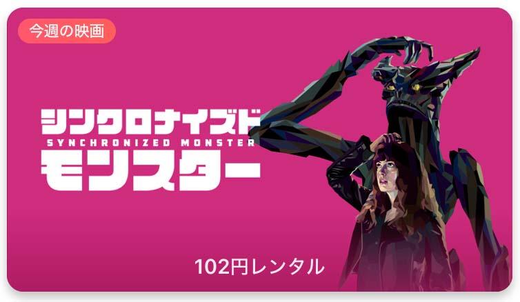【レンタル102円】iTunes Store、「今週の映画」として「シンクロナイズドモンスター」をピックアップ