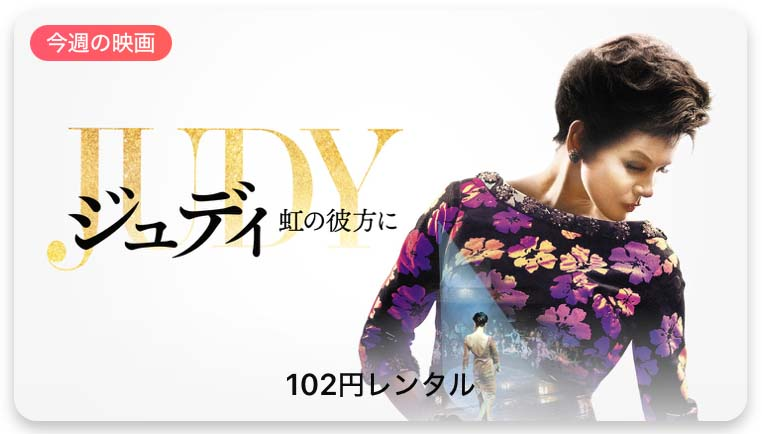 【レンタル102円】iTunes Store、「今週の映画」として「ジュディ 虹の彼方に」をピックアップ