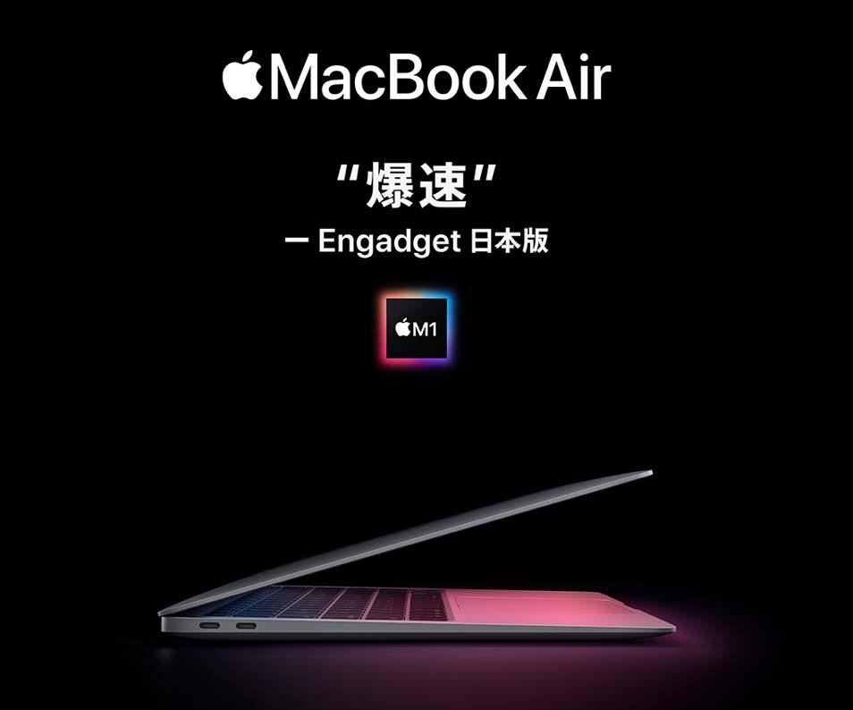Apple Japan、国内メディアのコメントを引用したM1搭載「MacBook Air」の広告を展開