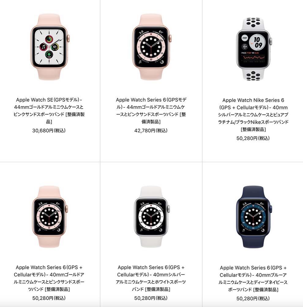 Apple、Apple Watch 整備済製品情報 (2021年8月24日)