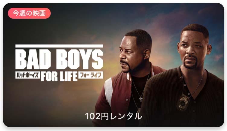 【レンタル102円】iTunes Store、「今週の映画」として「バッドボーイズ フォー・ライフ」をピックアップ
