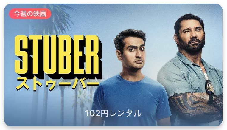 【レンタル102円】iTunes Store、「今週の映画」として「STUBER/ストゥーバー」をピックアップ