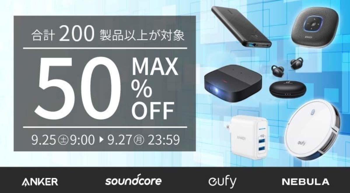 【タイムセール祭り】Anker、モバイルバッテリーや充電器など200製品以上を最大50%オフで販売中(9/27まで)