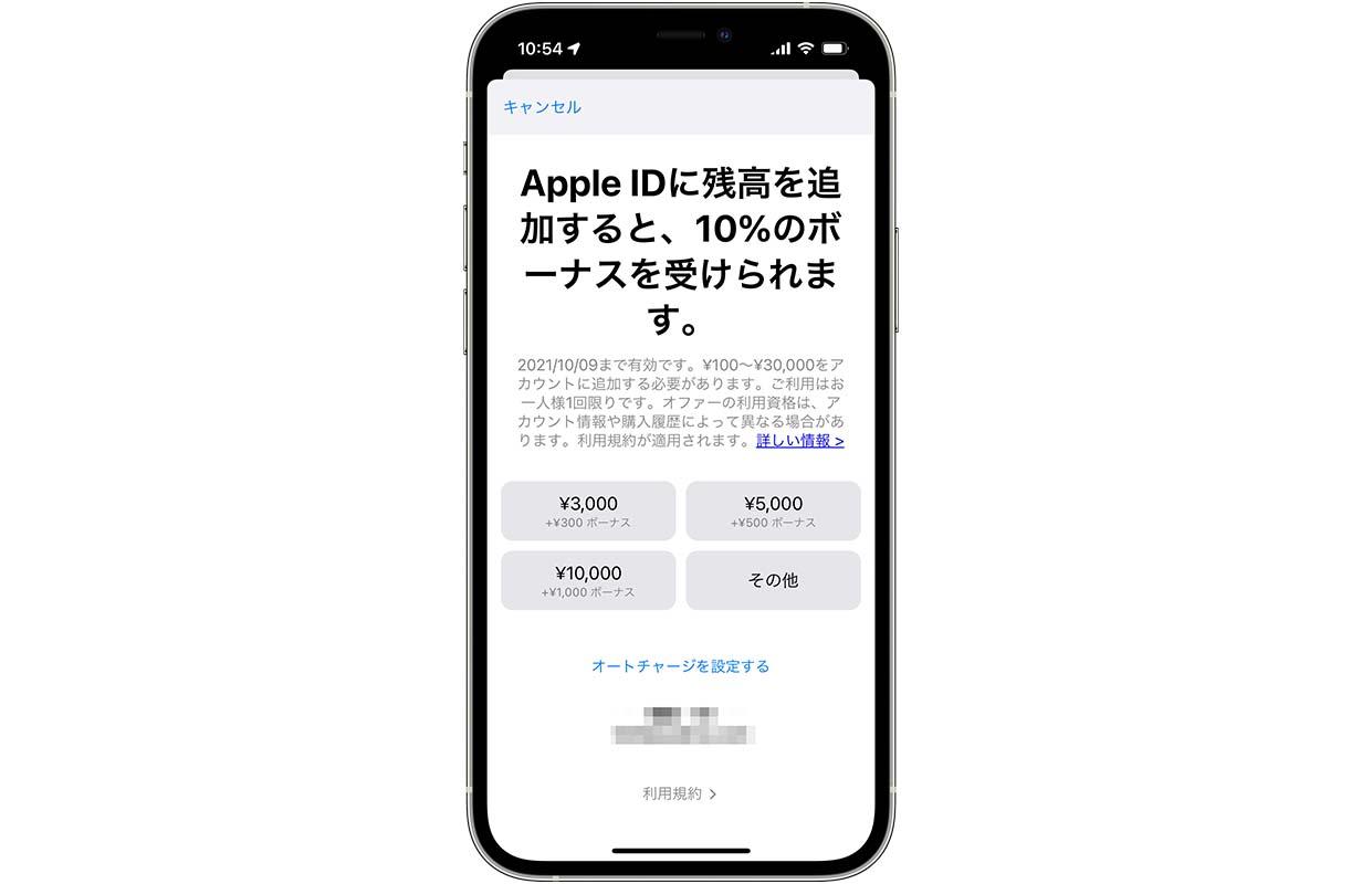 Apple、Apple IDに入金すると10%分がボーナスとしてもらえるキャンペーン実施中(10/9まで)