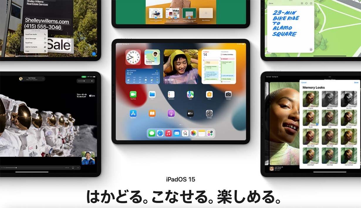 Apple、iPad向けに「iPadOS 15」リリース