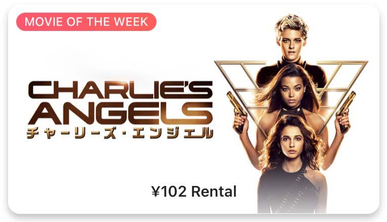 【レンタル102円】iTunes Store、「今週の映画」として「チャーリーズ・エンジェル 」をピックアップ