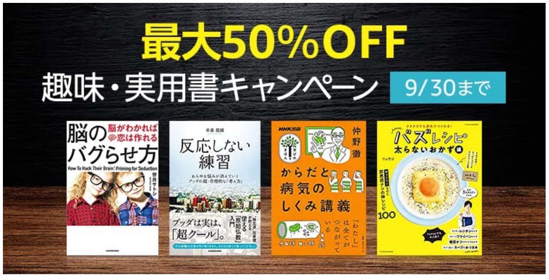 【最大50%オフ】Kindleストア、「趣味・実用書キャンペーン」実施中(9/30まで)
