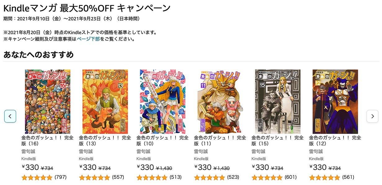 【最大50%オフ】Kindleストア、「Kindleマンガ 最大50%OFF キャンペーン」実施中(9/23まで)