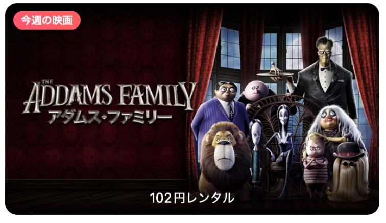 【レンタル102円】iTunes Store、「今週の映画」として「アダムス・ファミリー」をピックアップ