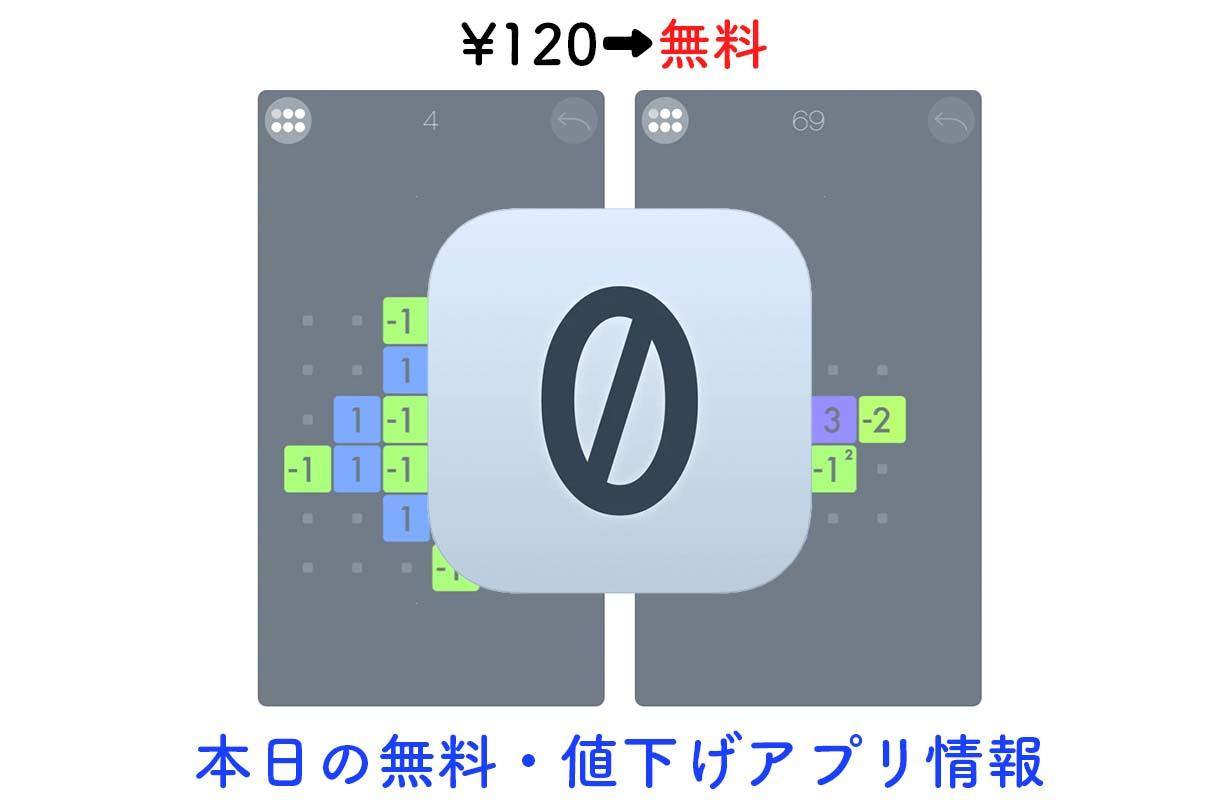 120円→無料、足してゼロにするパズル「Zero+」など【10/24】セールアプリ情報