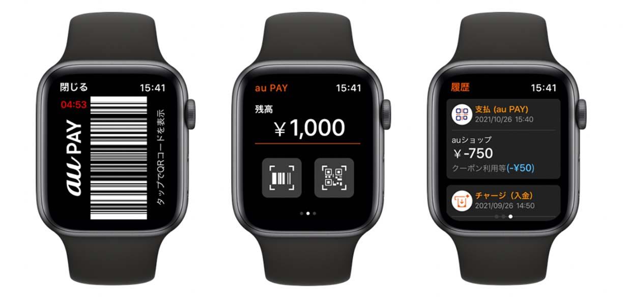 KDDI、Apple Watchでau PAYの支払いが可能になったと発表