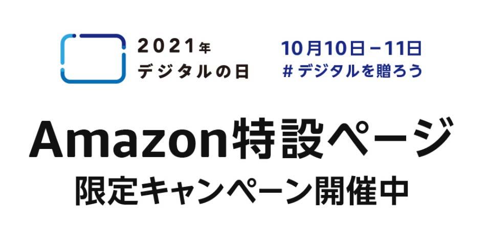 Amazon、「デジタルの日 限定キャンペーン」開催中(10/11まで)