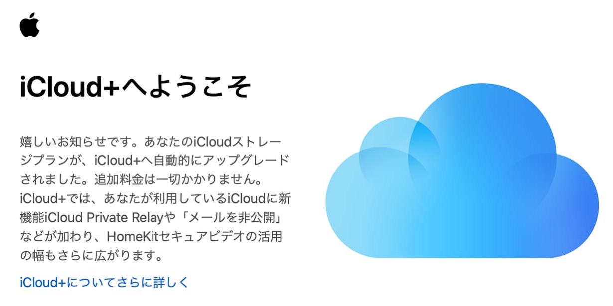 Apple、iCloudの有料ユーザー向けに「iCloud+」自動アップグレードを開始