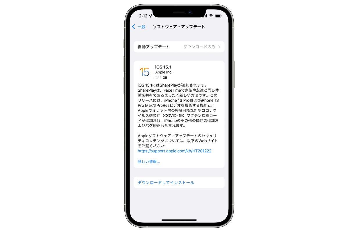 Apple、iPhone向けにSharePlayやProResビデオの撮影に対応した「iOS 15.1」リリース