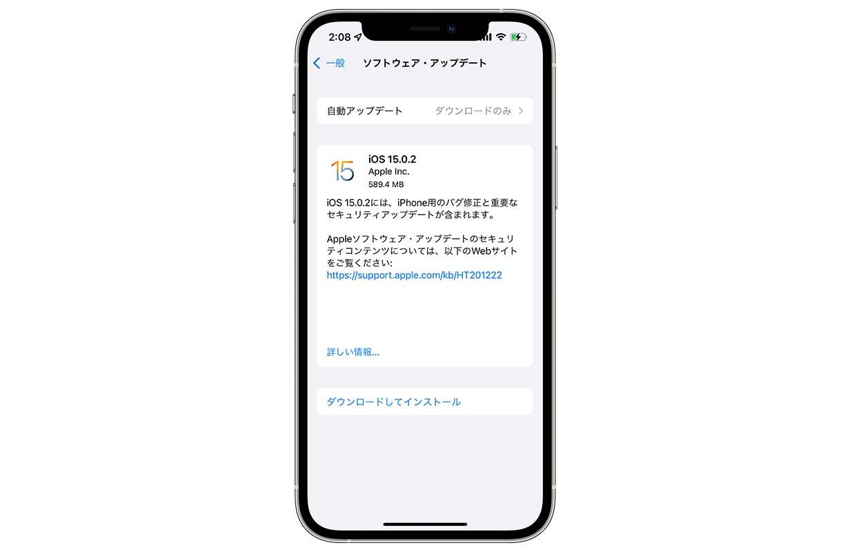 Apple、iPhone向けにバグの修正とセキュリティアップデートをした「iOS 15.0.2」リリース