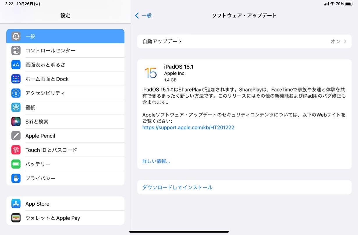 Apple、iPad向けにSharePlay機能などを追加した「iPadOS 15.1」リリース