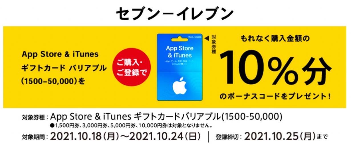 コンビニ3社、「App Store & iTunes ギフトカード バリアブル」購入・登録で10%分のボーナスコードがもらえるキャンペーン開催中(10/24まで)