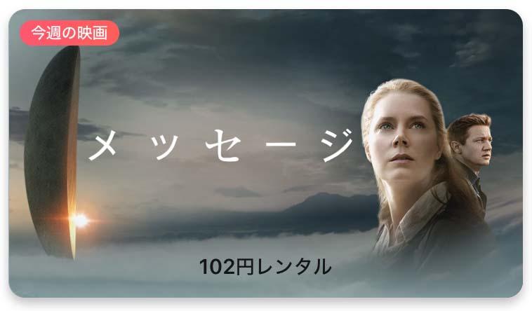 【レンタル102円】iTunes Store、「今週の映画」として「メッセージ」をピックアップ