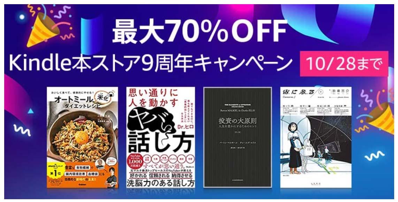 【最大70%オフ】Kindleストア、「Kindle本ストア 9周年キャンペーン」実施中(10/28まで)