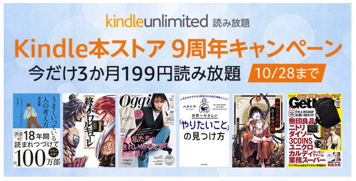 Amazon、「Kindle Unlimited」が3ヶ月間199円で利用可能な「Kindle本ストア 9周年キャンペーン」を実施中(10/28まで)