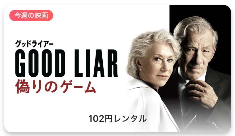 【レンタル102円】iTunes Store、「今週の映画」として「グッドライアー 偽りのゲーム」をピックアップ